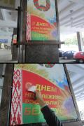 Белорусско-русская реклама пред Днем Независимости