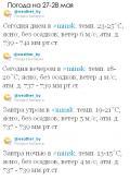 Погода в Минске на 27-28 мая