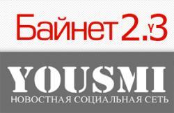Yousmi представит 2 доклада на конференции «Байнет 2.3».