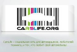 Алексей Грачев: «На carslife.org создают автомобили мечты»