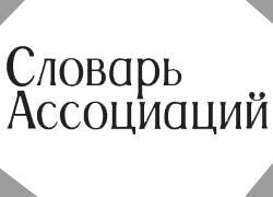 Николай Бабичев: «Россия = водка на slovesa.ru»