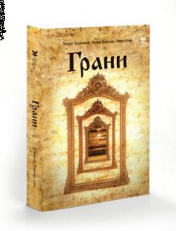 Книги белорусских авторов найдут своих читателей