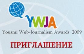 Приглашение на вручение премии Yousmi Web-Journalism Awards