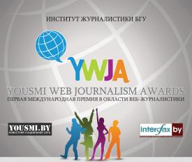 Объявлены победители премии «Yousmi web-journalism awards»