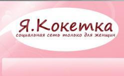 YaKoketka – тут обитают кокетки
