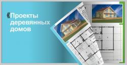 Флеш-каталог от компании Ecohome.by