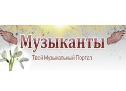 Musikanti.ru – музыкальный портал.
