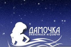 Damochka.ru – он-лайн игры и знакомства.