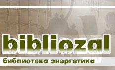 bibliozal.ru – архив технической литературы.