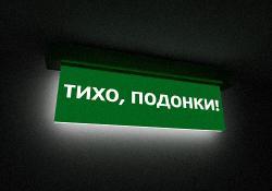 Подонки.инфо – сайт российских придурков.