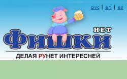 Fishki.net (Фишки.нет): сайт хорошего настроения