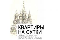 Nakv.ru - квартиры на сутки в Москве