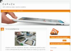 Zaruza.ru - блог-обзор необычных вещей, гаджетов и девайсов