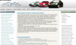 Carfor.ru - новые и подержанные автомобили