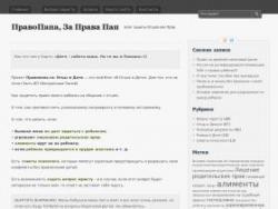 Правопапа.ru  - права пап