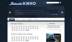 Nashekino.ru - архив отечественного кино