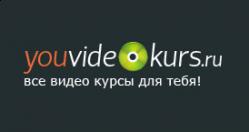 Youvideokurs.ru - обучающие видеокурсы онлайн