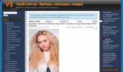 Ves4i.com.ua - бренды, магазины, скидки