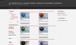 Etnokot.com.ua - интернет-магазин товаров для хэндмейда и рукоделия
