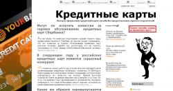 Kreditov.com - кредитные карты