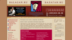 Balagan.ru - театральная площадка Москвы