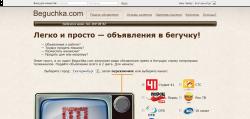 Beguchka.com - бегущие объявления