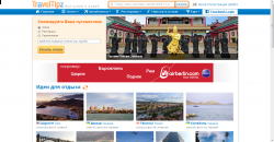 Traveltipz.ru - отзывы об отелях и ресторанах
