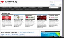 Денежка.ру - специальный финансовый обозреватель