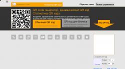 Qrcode.by - сайт для автоматической генерации qr-кодов