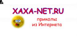 Xaxa-net.ru - прикольные картинки
