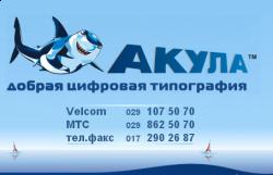 Akula.by - добрая цифровая типография