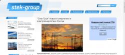 Stek-group.com - новости энергетической отрасли