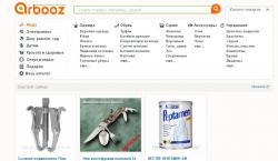 Arbooz.com - торговый интернтер-комплекс