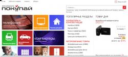 Pokupay.by  - каталог товаров