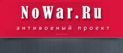 Nowar.ru - антивоенный проект