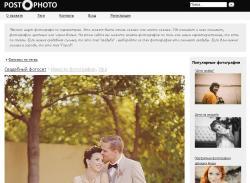 Postphoto.ru - свадебные и семейные фотографии