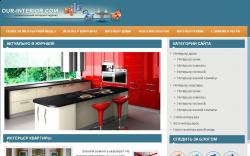 Our-interior.com - дизайн интерьера и квартир