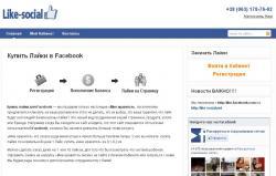 Like-social.net - продвижение в социальных сетях