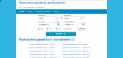 Aviatickets.by - дешевые авиабилеты