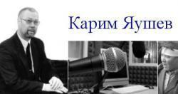 Чем знаменит татарский журналист Карим Яушев?