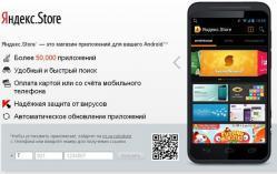 Яндекс запускает Яндекс.Store
