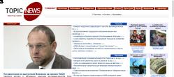 Topicnews.net - мир новостей