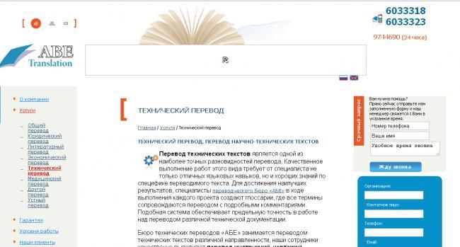 «АБЕ» - бюро переводов