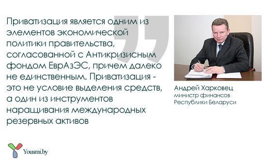 Андрей Харковец о приватизации белорусских предприятий
