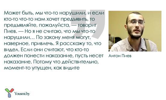 Антон Пиев о своем скандальном видео в метро