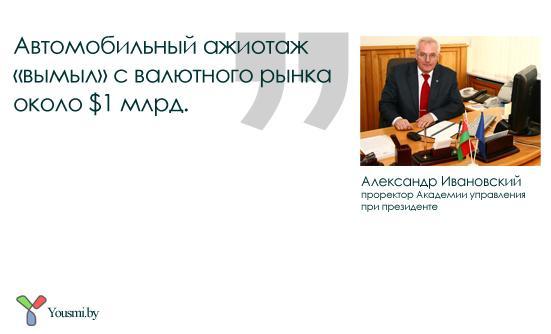 Беларусь потеряла 1 млрд. $