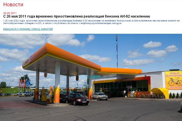 Белорусы купили весь бензин. На А-100 его нет.