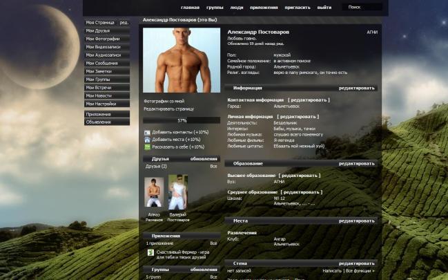 Что можно в социальной сети Вконтакте?