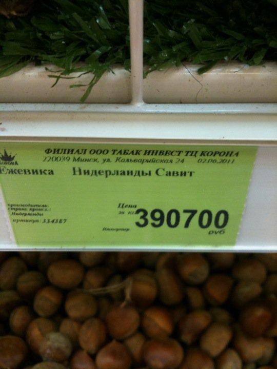 Ежевика - 390.700. Покупай, налетай