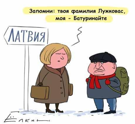 Лужков бежит в Латвию (Карикатура)